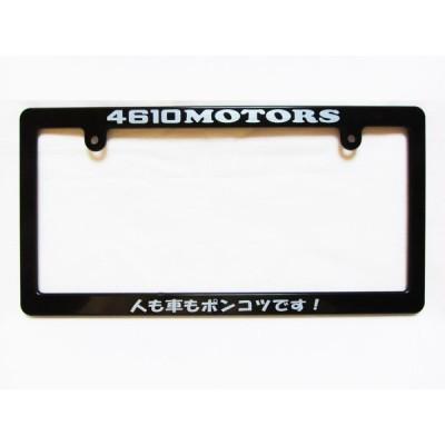 4610MOTORS Black License Frame Slim 人も車もポンコツです!☆ブラック ライセンスフレーム スリム 日本ナンバープレートサイズ細身タイプ