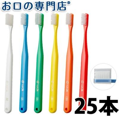 ポイント5倍!タフト24(キャップ付・スーパーソフト/エクストラスーパーソフト) 歯ブラシ ×25本 メール便送料無料