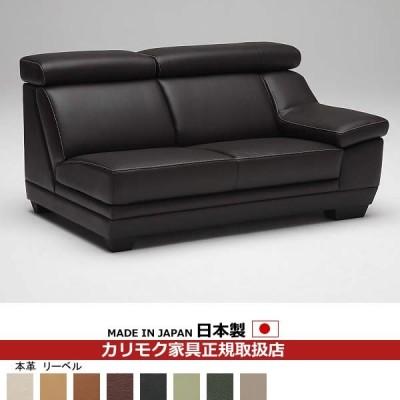 カリモク ソファ/ZU53モデル 本革張 左肘2人掛椅子 (COM リーベル) ZU5329