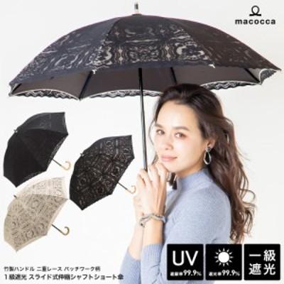 日傘遮光率99.9%以上 UV遮蔽率99.9%以上 竹手元 二重レースパッチワーク柄スライドショート傘 長傘 レディース ブラックコーティング 竹