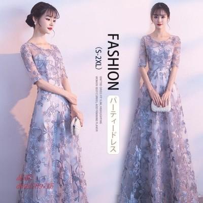 パーティードレス マキシドレス 上品 イブニングドレス ジッパータイプ コンサート 大きいサイズ 袖あり きれいめ ロングドレス ハイウエスト
