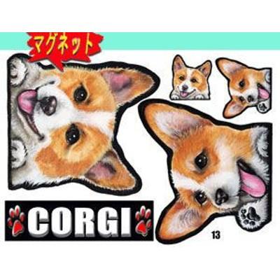 マグネット/犬ステッカー/コーギー13/愛犬/ネーム入れ不可 /雑貨/グッズ/車/犬雑貨