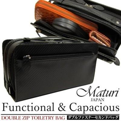 セカンドバッグ カーボン調 ダブルファスナー Wファスナー Maturi マトゥーリ MT-26 BK メンズ ビジネス バッグ 送料無料