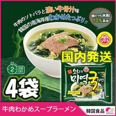 オトギ  牛肉 わかめ スープ  ラーメン 4個入り ◆ オットギ 韓国ラーメン 輸入食材 韓国食材 韓国料理 韓国土産 米粉麺 インスタントラーメン 韓国食品