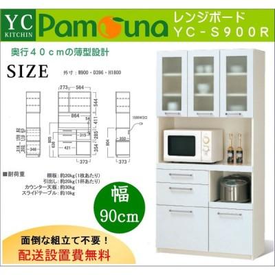 開梱設置料無料 パモウナ キッチンボード レンジボード レンジ台 幅90cm YC-S900R 薄型 シンプル プレーンホワイト 日本製 国産 完成品