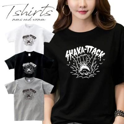 ストリート大人気ブランドTシャツ オリジナル シンプル かわいい SHAKATTACK 英語表記 ロゴ かっこいい トレンド 個性派 半袖 Tシャツ カットソー 男女共用