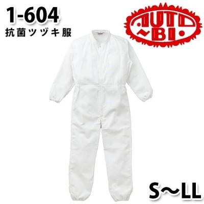 つなぎ ツヅキ服 1-604 抗菌ツヅキ服 SからLL ツヅキ服SALEセール