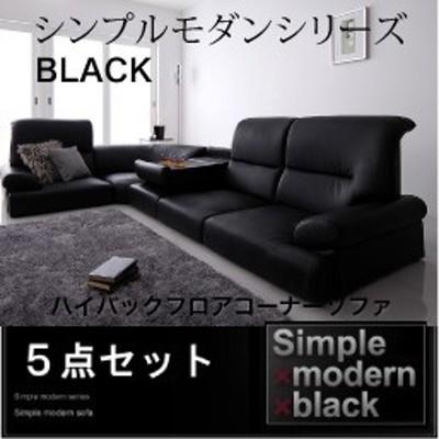 シンプルモダン【BLACK】ブラック ハイバックフロアコーナーソファ 5点
