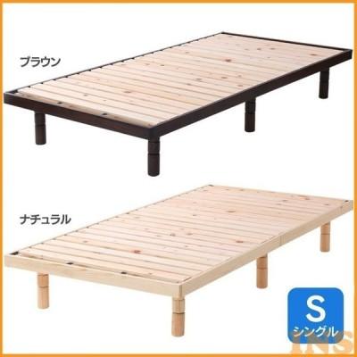 ベッド シングル すのこベッド 高さ調節 スノコ おしゃれ シングル 4段階高さ調整すのこベッド / S SB-4S (D) 【在庫処分特価】