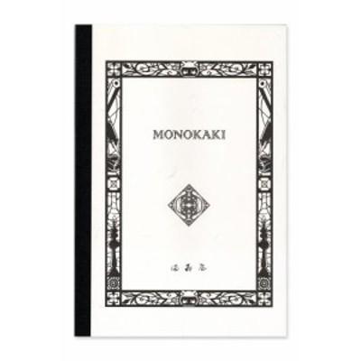 満寿屋 ノート MONOKAKI セミB5 横罫 9mm N1