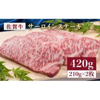 【肉の王様】佐賀牛サーロインステーキ210g×2枚(合計420g) [FAU048]