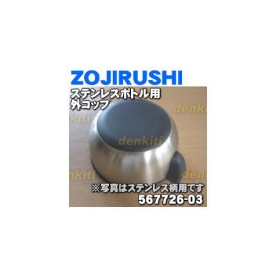 567726-03 象印 ステンレスボトル 用の 外コップ ★ ZOJIRUSHI ※ステンレス(XA) 柄用です。