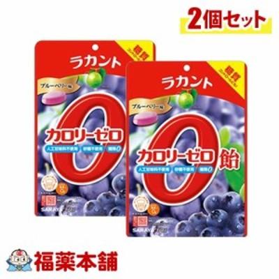 ラカント カロリーゼロ飴 ブルーベリー味 (60g) × 2個 カロリー制限 糖質制限されてる方に [ゆうパケット・送料無料]