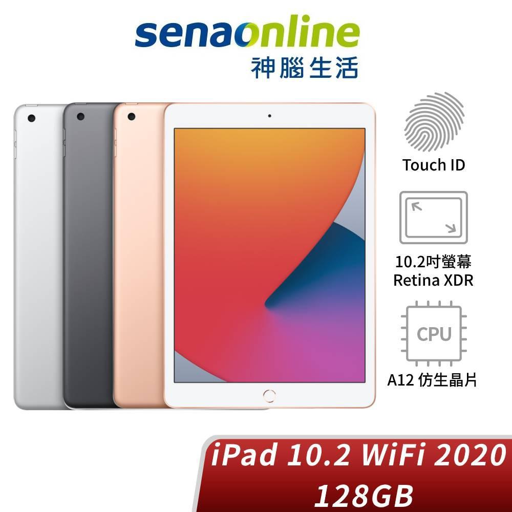 iPad 10.2 WiFi 128GB(2020)  新機上市 神腦生活