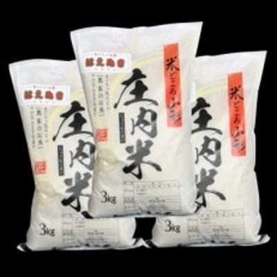 令和2年産「酒田の米農家から直送!」はえぬき 精米3kg×3袋 合計9kg