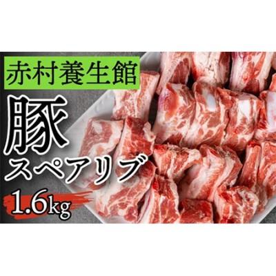 B16 赤村養生館の豚スペアリブ 1.6kg(800g×2パック)