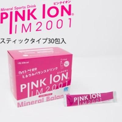スポーツサプリメントドリンク 粉末タイプ 1箱 6.7g×30包入 ピンクイオン PINKION IM2001(スティックタイプ) ミネラル補給 粉末清涼飲料