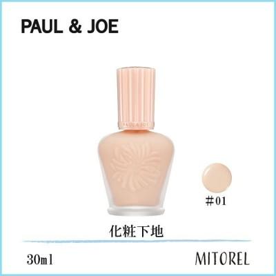 ポール&ジョー PAUL&JOEモイスチュアライジングファンデーションプライマー S SPF15/PA+30mL#01【定形外郵便可125g】