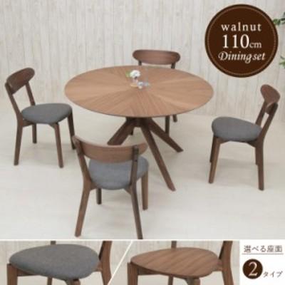 ダイニングテーブルセット 丸テーブル 光線張り 5点 幅110cm sbkt110-5-cote351wn 359 ウォールナット色 アウトレット 12s-3k m815