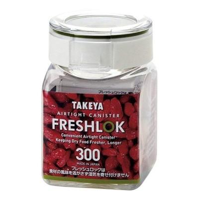 タケヤ フレッシュロック 角型 300