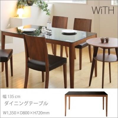 強化ガラス天板 ブラック 黒色 脚木製ラバーウッドブラウン おしゃれ ダイニングテーブル 幅135cm 脚アジャスター付き