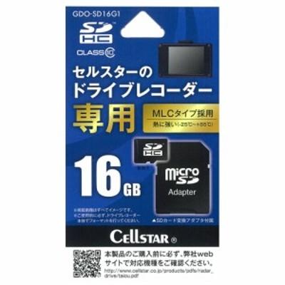 セルスター GDO-SD16G1 セルスタードライブレコーダー専用 micro SDHCカード16GB(MLC)CELLSTAR[GDOSD16G1] 返品種別A