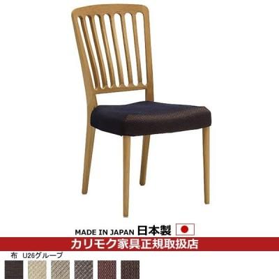 カリモク ダイニングチェア/ CU65モデル 平織布張 食堂椅子 (COM オークD・G・S/U26グループ)  CU6505-U26