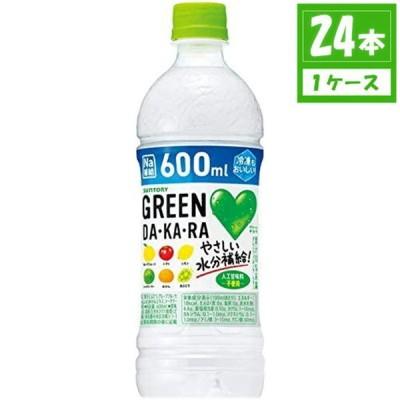 サントリー GREEN DA・KA・RA グリーンダカラ 冷凍兼用ペットボトル 600ml×24本