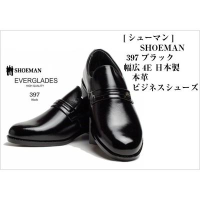 本革  幅広4E 日本製 冠婚葬祭対応商品 [SHOEMAN] NO.396(385)  NO.397 コンサバビジネス シューズ  メンズ