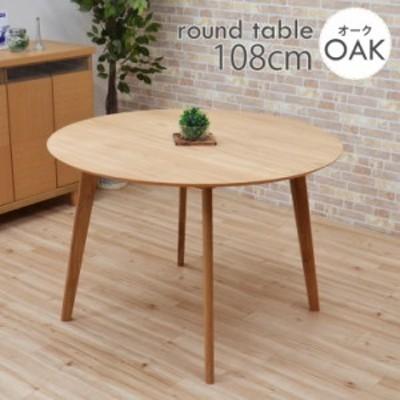 アウトレット 幅108cm 丸テーブル オーク材 4本脚 cote108-351ok ナチュラル ダイニングテーブル シンプル カフェ 4人用 5s-1k-240 so
