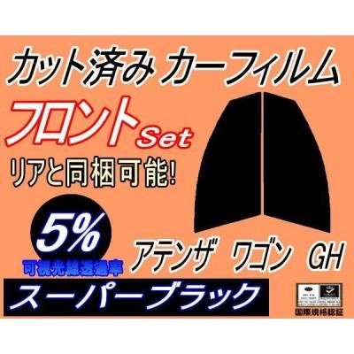 フロント (s) アテンザワゴン GH (5%) カット済み カーフィルム GHEFW GH5FW GH5AW マツダ