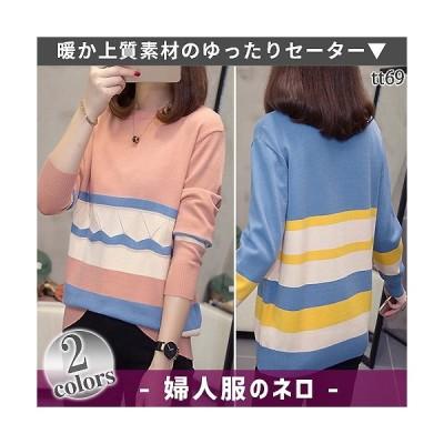 レディース 上質 暖か ゆったり セーター 長袖 トップス 婦人服 tt69