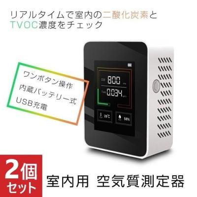 2個セット 二酸化炭素濃度計 CO2濃度測定器 二酸化炭素モニター 室内用 空気質測定器 ポータブル 二酸化炭素検出器 センサー 空気質検知器 USB充電