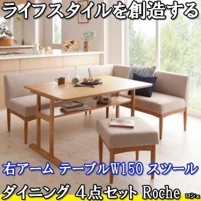 ダイニングテーブルセット スツール4点セット W150 右アーム ナチュラル空間