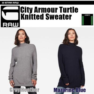 G-STAR RAW (ジースターロゥ) City Armour Turtle Knitted Sweater (シティアーマータートルニットセーター) アジアンサイズ タートルネックセーター
