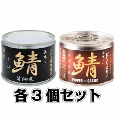 美味しい鯖 醤油煮 黒胡椒・にんにく入 各3缶セット