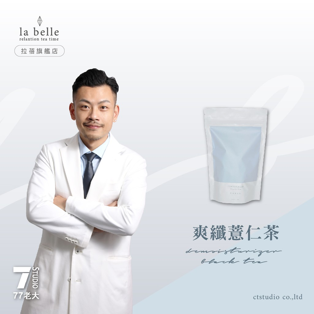 【labelle】爽纖薏仁茶(1袋10包) - 77老大 唯一代言 拉蓓官方旗艦店