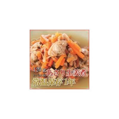 レトルト 和風 煮物 あさり生姜煮 120g (1-2人前) (和食 おかず 惣菜)