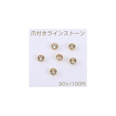 爪付きラインストーン ラウンド 5×7mm ゴールド/クリスタル【30ヶ】