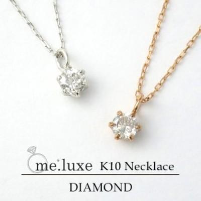 me.luxe 選べる 2カラー 0.1ct ダイヤモンド K10 一粒石 ネックレス ミーリュクス 10金 10k k10 WG PG ホワイト ピンク ゴールド