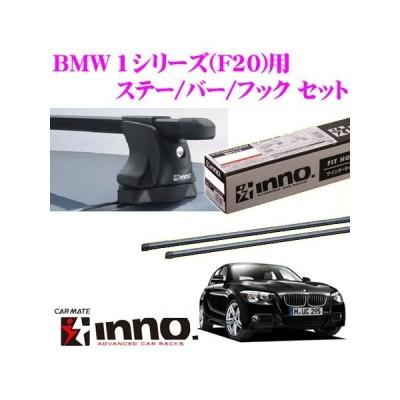 【在庫あり即納!!】カーメイト INNO BMW 1シリーズ(F20)用 ルーフキャリア取付3点セット