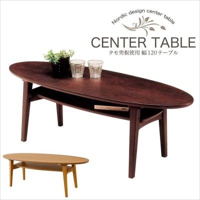 リビングテーブル センターテーブル オーバルテーブル 楕円形 座卓 幅120 タモ