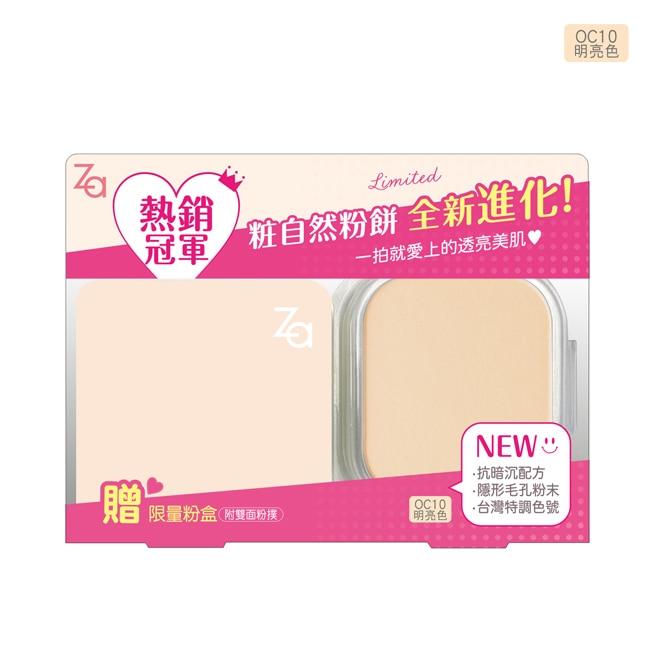 Za粧自然粉餅EX升級組OC10