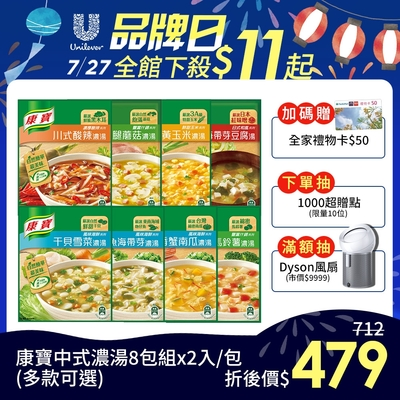 康寶 中式濃湯8包組(2入/包)_13款口味可選(綜合)