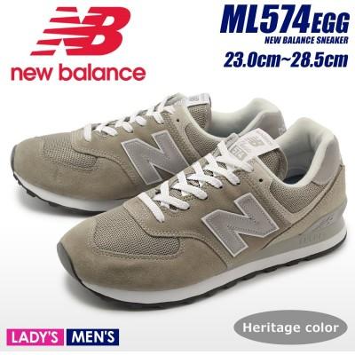 NEW BALANCE  ニューバランス  スニーカー ML574EGG メンズ 靴 シューズ