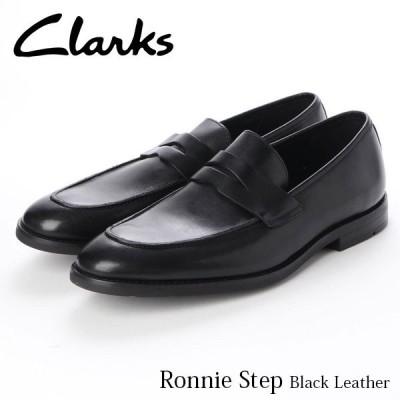 クラークス CLARKS メンズ ローファー ロニーステップ (ブラックレザー) Ronnie Step Black Leather ビジネスシューズ CLA26144926 国内正規品