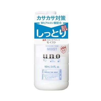 メンズ 男性 保湿液 / ウーノ スキンケアタンク(しっとり) 160ml【医薬部外品】