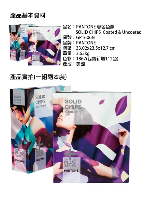 【美國製】 PANTONE 色票 色號 色調 創意 設計 文創 衣服 服飾 流行 GP1606N 專色色票 SOLID CHIPS Coated & Uncoated 2016最新版 一組兩本