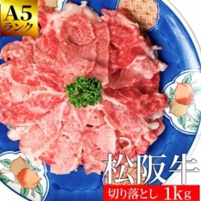 松阪牛 切り落とし 1kg 牛肉 和牛 送料無料 産地証明書付 A5ランク厳選 の松阪肉 を 厳選 お歳暮 ギフト