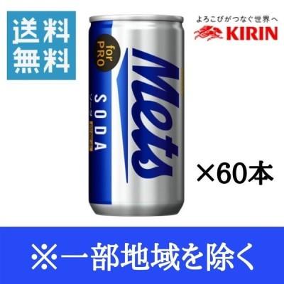 メッツFor PRO ソーダ 200ML 30本×2ケース